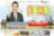 新日本ハウス 千葉営業所
